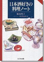 日本酒好きの料理ノート