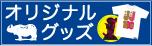 晶文社・オリジナルグッズ