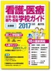 看護医療2017
