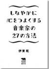 ongaku7_cover