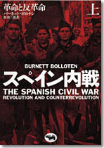 スペイン内戦 上