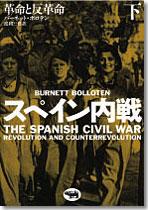 スペイン内戦 下