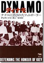 ディナモ ナチスに消されたフットボーラー