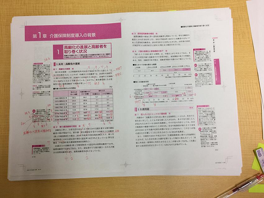 2017/9/12【紫】統計データも最新に