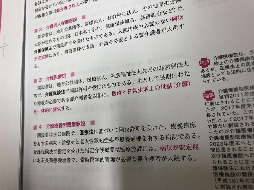 2017/9/28【紫】介護医療院の情報も