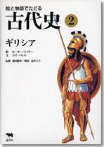 絵と物語でたどる古代史②